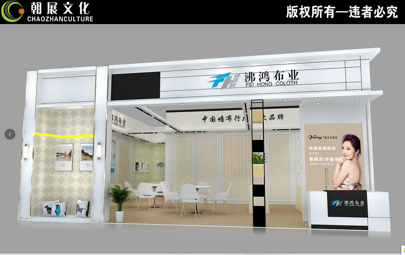 2021北京壁纸展