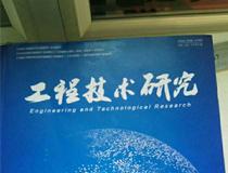 工程技术研究